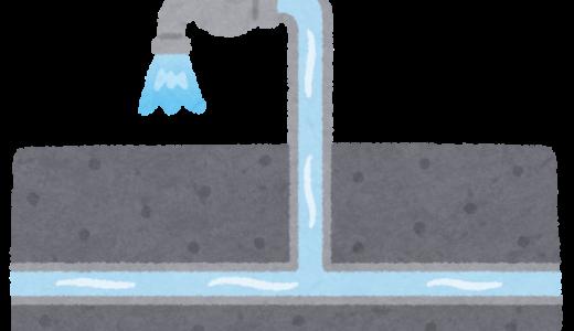 水道水はどのように作られているのか?