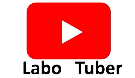 新しい職業「ラボ・チューバ―(Labo Tuber)」とは?