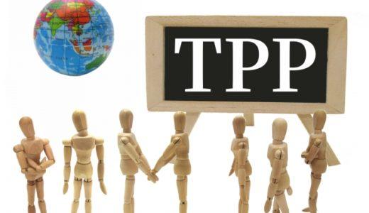 「TPP」発効!日本の農業・養殖はどうなるのか?