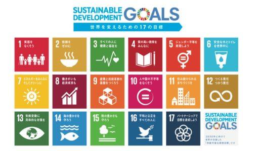持続可能な開発目標「SDGs(17Goals)」とは?