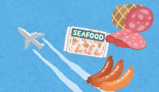 海外からの「肉製品」や「水産物」の持ち込みは要注意!