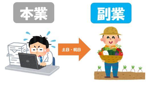 「副業」に農業・養殖業は最適なのか!?