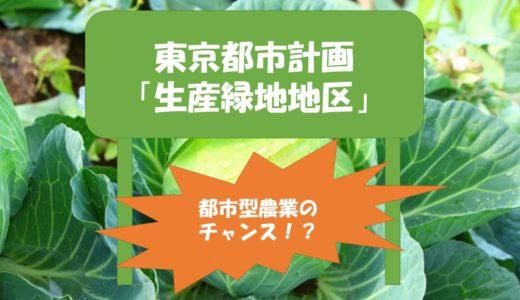 「生産緑地」とは?2022年問題は都市農業のチャンス!?