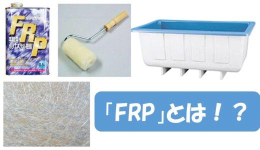「FRP」とは?FRP水槽を自作するための基礎知識