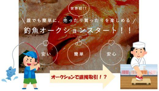 「Fish Sale(フィッシュセール)」とは? 釣った魚を簡単に販売できるサービスとは!?
