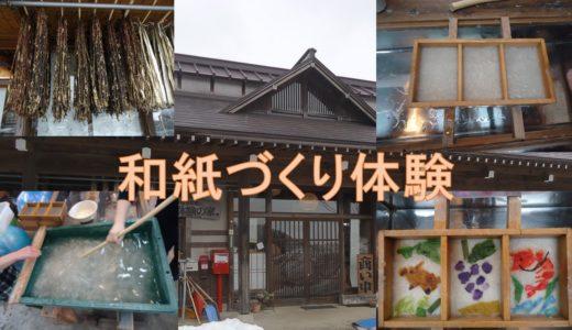 「和紙」の作り方と基礎知識(紙すき体験おすすめ施設レビュー)