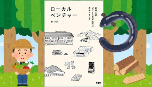 「ローカルベンチャー」とは?日本に適した新しいビジネスモデル!