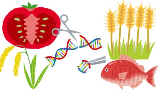 ゲノム編集解禁!?日本の食が危機的にヤバいことになる!