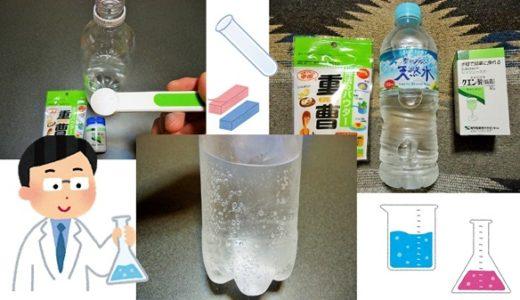 化学でチャレンジ!「重曹」と「クエン酸」を使った炭酸水の作り方