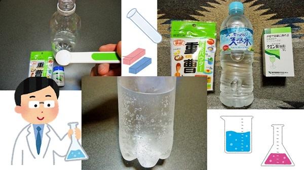 水 作り方 炭酸