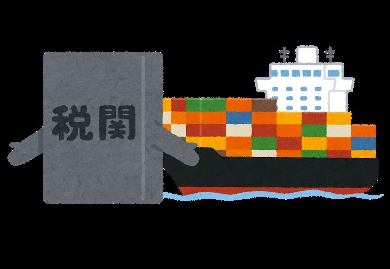 アメリカ 中国 関税