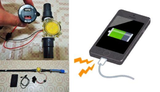 水力発電で携帯を充電させる方法とは?(DIY自作チャレンジ)