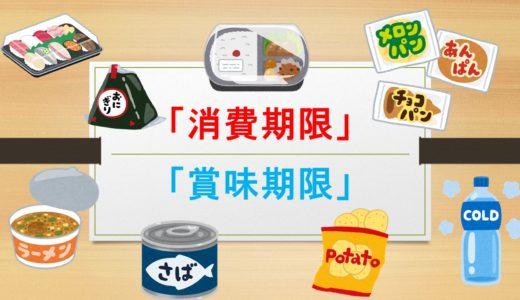 食品の「消費期限」と「賞味期限」はどう違うのか?