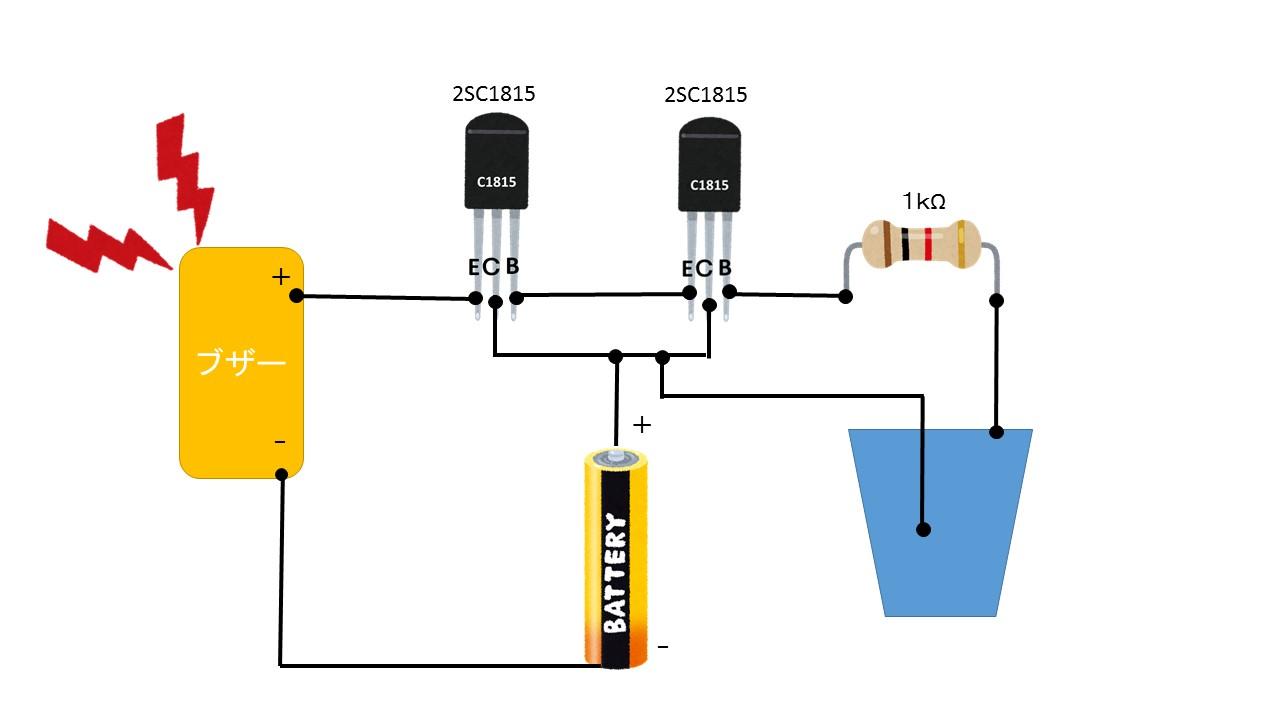 満水センサー配線図