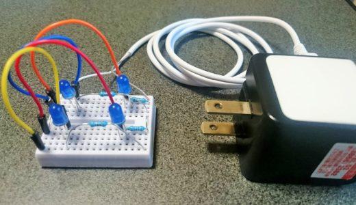 超便利!自作のLED照明の作り方(「抵抗」と「LED」の活用方法)