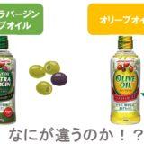 【食品の疑問】オリーブオイルの種類による違いとは?(「エクストラバージンオイル」と「オリーブオイル」を比較)