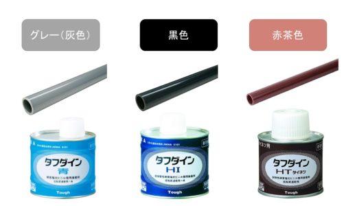 【身近な疑問】なんで塩ビ管の色は違うのか?(種類による用途の違いについて)
