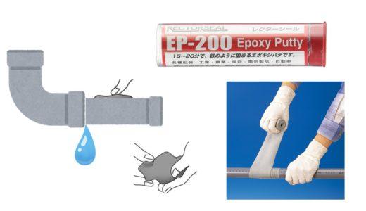 【簡単補修】配管の水漏れのすごい修理方法(「パテ」と「テープ」の合わせ技)