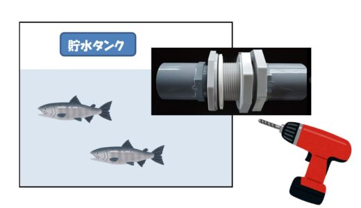 【簡単加工】プラスチックのタンクに塩ビ配管を通す方法