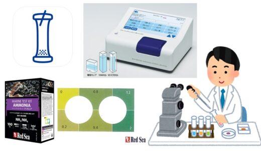 【簡単計測】アンモニア値の測定方法~水槽の水質測定おすすめキット~