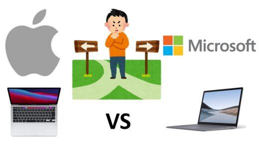 【MacBook14インチ】Windowsは便利だけどやっぱりMacが欲しい理由とは?