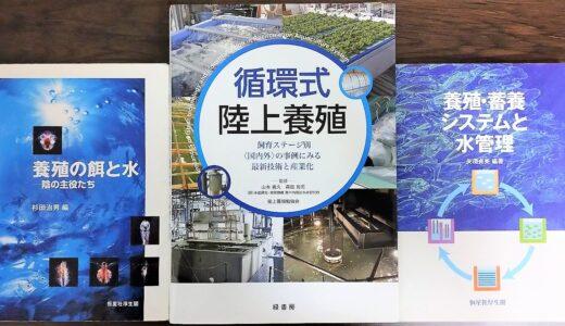 【厳選3冊】陸上養殖をやるなら読んでおきたい書籍たち
