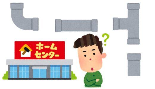 【塩ビ配管】パーツの「名前」と「種類」~パイプ売り場でもう迷わない!~
