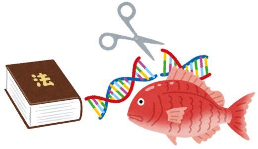 ゲノム編集魚が市場に投入!「安全性」や「環境負荷」は大丈夫なのか?