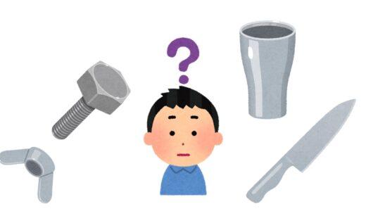 【金属の基礎知識】ステンレス(SUS)とは?どのような金属なのか?