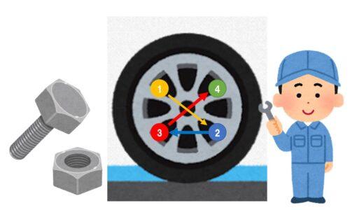 【順番が重要】ボルト・ナットの正しい締付け方法とは?