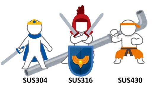 【ステンレスの種類】「SUS306」と「SUS316」の違いとは?SUSのランクと性能について